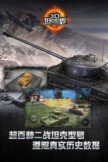 坦克世界3DV1.0.1 安卓版