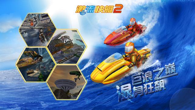 《激流快艇2》是一款由Vector Unit制作的高品质的水上竞速游戏。与上一代相比,激流快艇2游戏不仅新增加了摩托艇,而且还有全新路线,续作的画面效果更加养眼