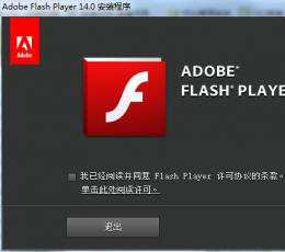 Adobe Flash Player for IE(多媒体播放器)V14.0.0.125 官方中文版