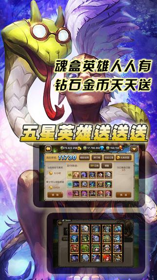 卡牌传奇V4.1.28 iPhone版