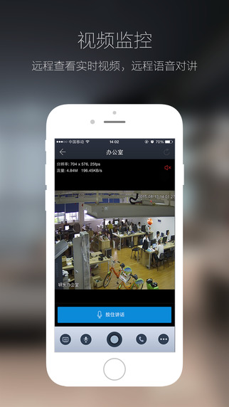 吉控智能V2.1.2 iPhone版