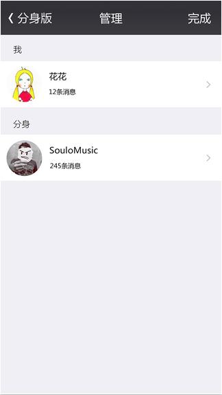 微信分身版小游戏集合V1.0 安卓版