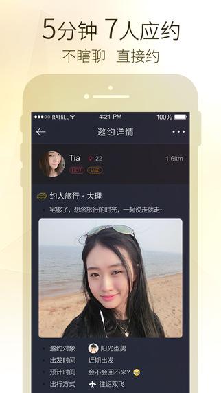 美丽约V5.0.3 iPhone版