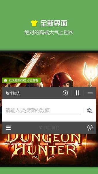 点击魔兽英雄修改器V3.0.1 安卓版