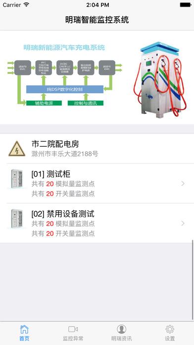 明瑞智能V1.0.0 iPhone版