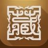 盛世收藏 V3.0.4 iPhone版