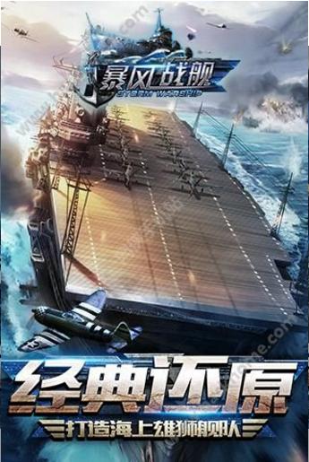 暴风战舰V1.1.3 破解版