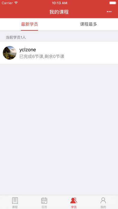 智能教练V1.2.0 iPhone