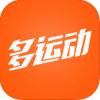 多运动ios版_多运动iPhone/iPad版V1.1.13iPhone版下载