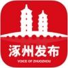 涿州发布 V2.0.1 苹果版