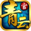 青云志中志修改器 V3.0.1 安卓版