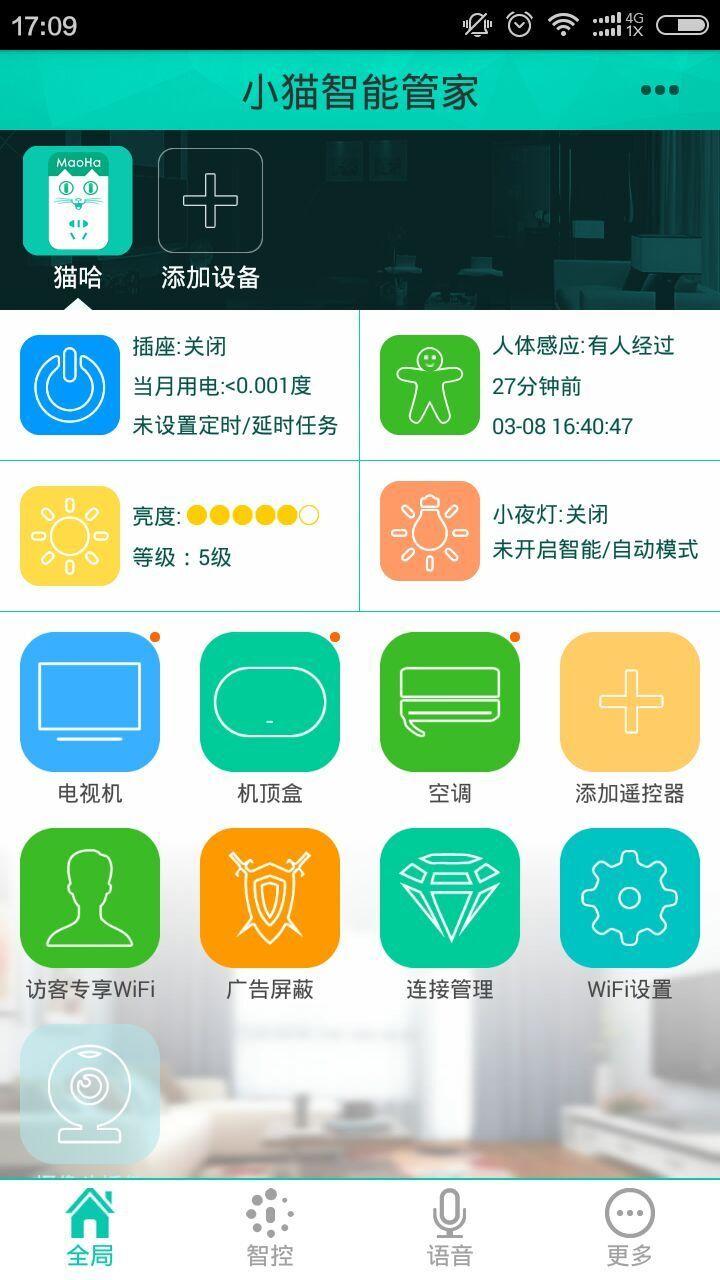 猫哈智能V1.3.9 安卓版