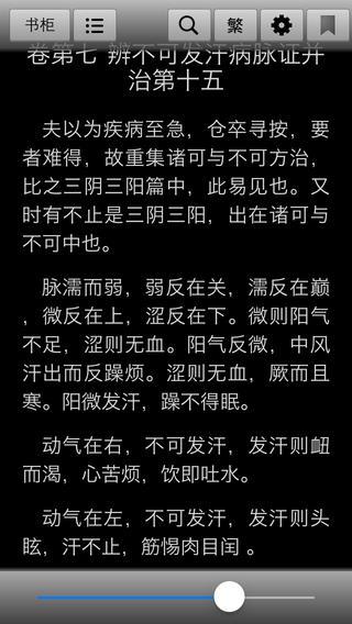 中医书城V2.1.0 苹果版