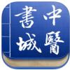 中医书城苹果版