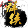 江湖侠客行 V1.1.1 ios版
