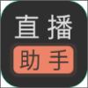 直播助手 V1.1 安卓版