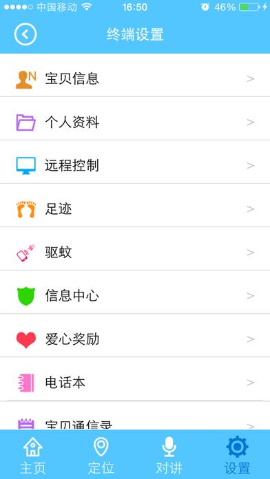 智天使V1.3 iPhone版
