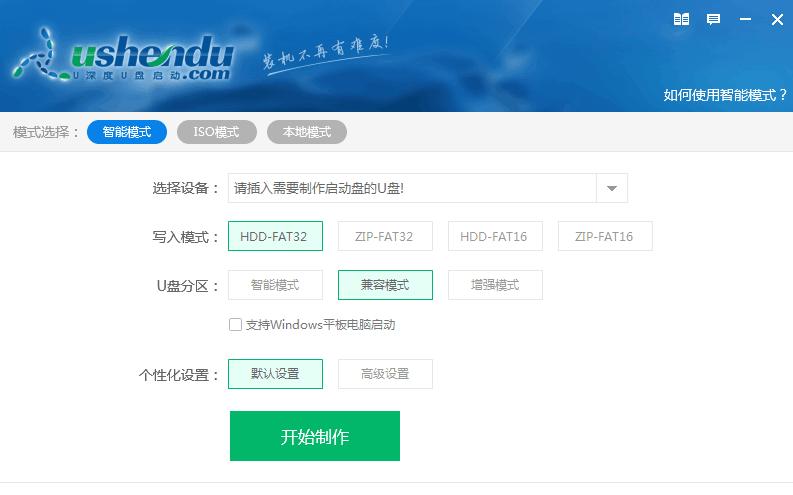 u深度u盘启动盘制作工具V5.0.16.1123 装机版