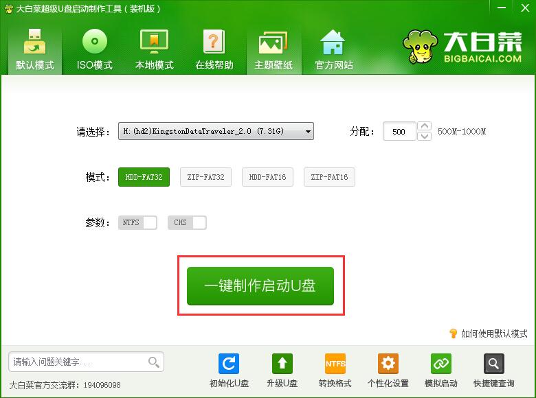 大白菜u盘装系统工具V8.0.16.1123 装机版