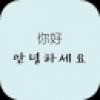 疯狂说韩语 V4.0.7 安卓版