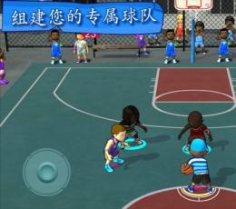 街头篮球联盟安卓版_街头篮球联盟手游V1.0.8安卓版下载
