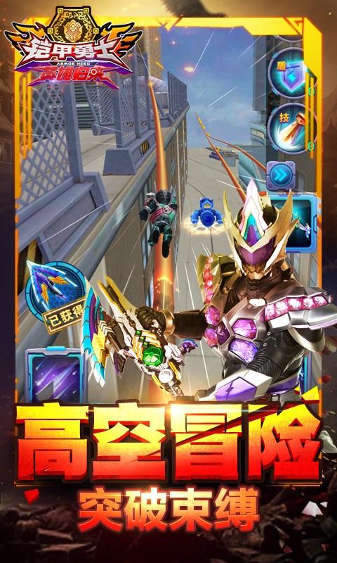 铠甲勇士英雄归来V1.0.3 安卓版