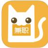 兼职猫 V3.4.5 苹果版