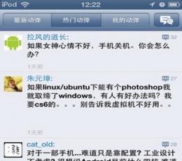开源中国_OSChinaV2.6.4最新版下载