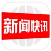 新闻快讯ios版_新闻快讯iPhone手机appV1.2.1苹果版下载