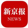 新京报新闻 V3.3.06 苹果版
