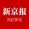 新京报新闻 V3.1.5 安卓版