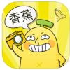 香蕉相机 V2.31.0 苹果版