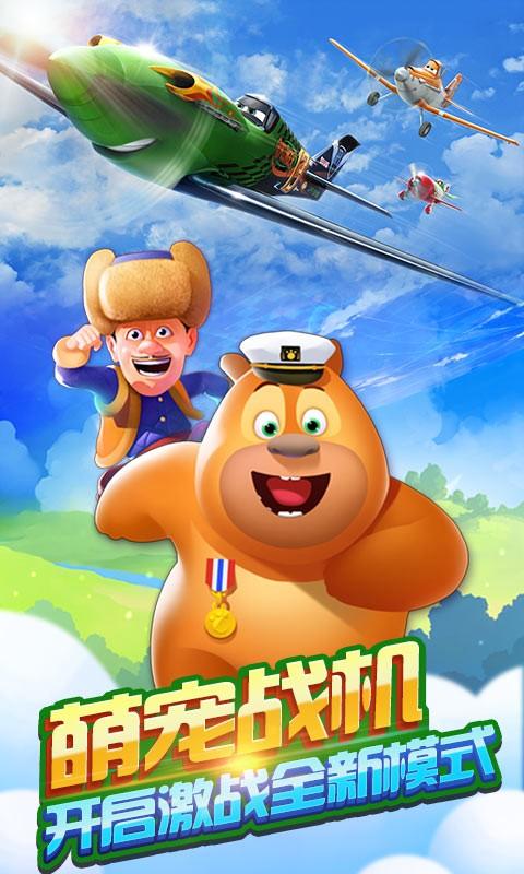 熊出没之飞机大战 v2.6.0 ios版 图片预览