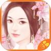 美人心计 V1.0 苹果版