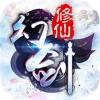 幻剑修仙 V1.0.2 破解版