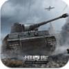 坦克连 V1.0 安卓版