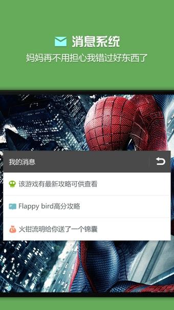 英雄团强者之路修改器V3.0.1 安卓版
