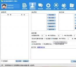 同步微信营销软件 V9.2 官方版