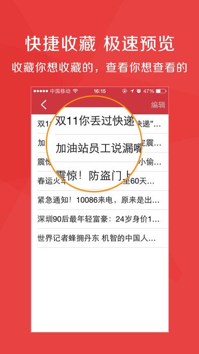 最牛新闻V1.4 苹果版