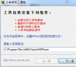 小米手机线刷工具miflash V2015.03.27 汉化版