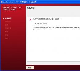 Adobe Flash CS3 Pro CS3 V9.0 官方简体中文龙卷风光盘版