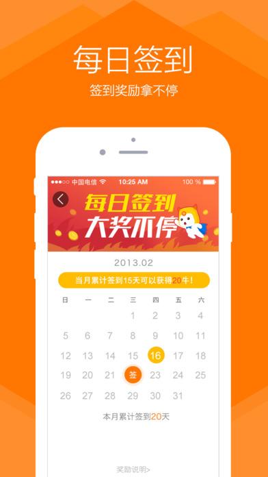 流量宝V4.2 iPhone版