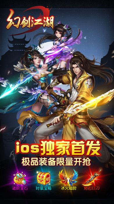幻剑江湖V1.0 ios版