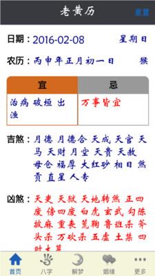 查查老黄历V1.5 安卓版