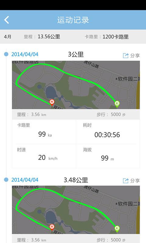 疾走计步器V1.0 安卓版