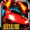 豪华赛车3D V1.0.2 最新安卓版