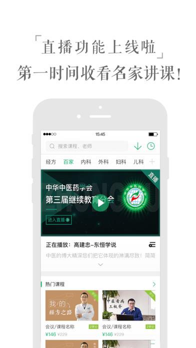 中医在线V2.2 iPhone版