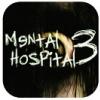 精神病院3苹果版