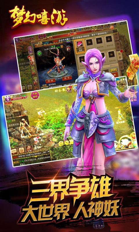 梦幻嘻游V2.1.1.47 安卓版