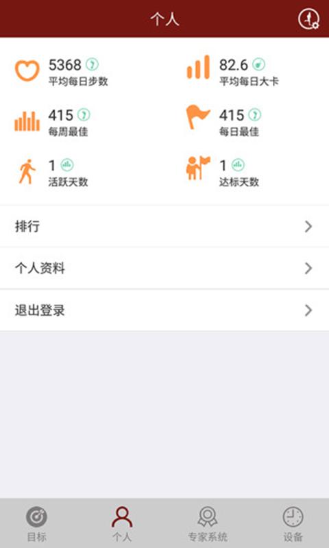 志成健康V1.0 安卓版